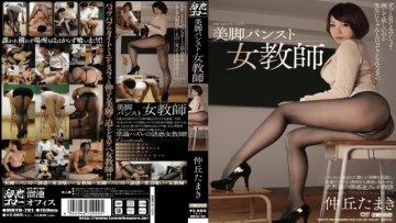 mdyd-791-legs-pantyhose-teacher-naka-hill-tamaki_1491586714