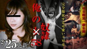 mesubuta-150225-915-01-my-girl-58-my-slave-perfect-obedience-cute-de-women_1497845724
