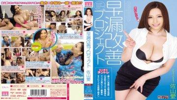 midd-923-ai-sayama-premature-ejaculation-improvement-projects_1491573318
