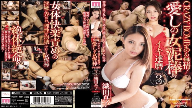 MOODYZ mide-084 CRAZY BOMB so heartless! Loves stealing women. Prostitute that makes them cum. Dear. F EPISODE 3. Mako Oda