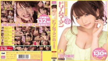 migd-548-vol-93-akino-our-results-hana-dream-woman_1491668795