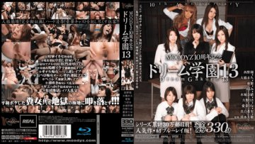 mird-074-dream-gakuen-13-blu-ray-disc_1491590090