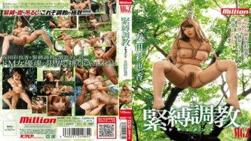 mkmp-110-bondage-torture-document-ayaka-tomoda_1491666033
