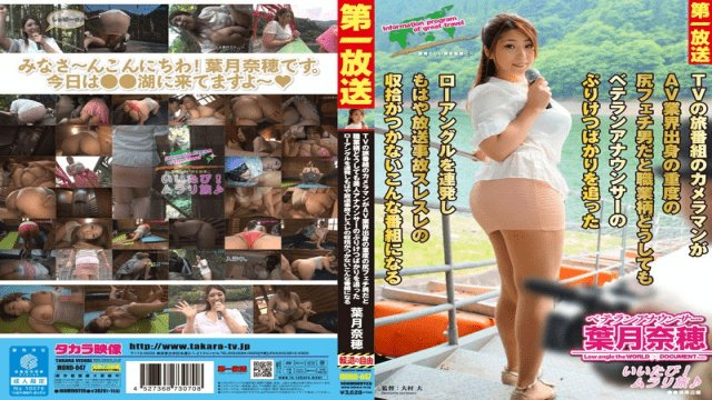 Takara Eizo mond-047 The Cameraman For This TV Travel Show Used To Work In Porn- And He's A Total Feche' – So No Matter What He Does- He Always Gets The Best Angles Of The Veteran Female Anchor's Perky- Pretty Booty – Before Long The Footage Isn't Fit Fo