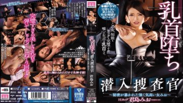 moodyz-miae-218-a-nipple-falling-infiltration-investigator-a-strongly-noble-lady-whose-secret-was-revealed-mio-kimishima_1523418837