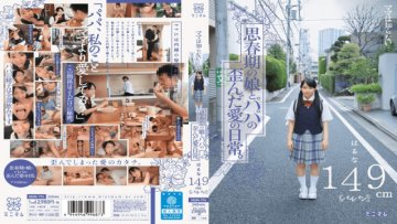 mum-174-mama-do-not-know-everyday-of-love-distorted-adolescent-daughter-and-dad-haruna-149cm-shaved_1491594177