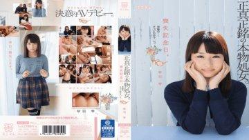 mum-200-loss-anniversary-genuine-authentic-virgin-miracle-of-chobi-higema-co-kin-washizuku_1491665272