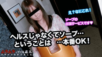 muramura-041415-216-a-girlfriend-comes-in-a-business-trip-with-a-skate-chair-who-intends-to-call-miss-deriher-it-seems-to-be-ok-for-real-production-so_1496290023