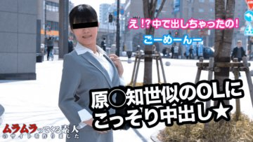 muramura-110614-152-make-a-little-hardening-ol-around-you-and-take-it-to-the-hotel-and-take-it-with-your-own-rubber-and-vaginal-cum-shot-when-you-snap_1496302378