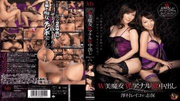 mvsd-214-reiko-sawamura-shiho-out-yoshimajo-w-w-w-in-anal_1491631573