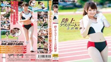 mxgs-811-land-athlete-x-akiho-yoshizawa_1491574678