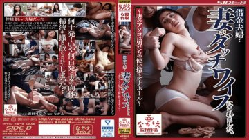 nagae-style-nsps-675-debt-couple-my-wife-was-made-a-dutch-wife-my-wife-s-dick-is-a-disposable-onahoru-of-men-kanako-maeda_1521433276