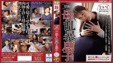 nagaestyle-nsps-716-forbidden-my-mother-and-a-rough-son_1530066824