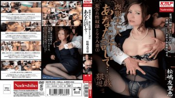 natr-310-married-4-matsushima-yurie-to-become-the-slave-of-fucked-forgive-mourning-widow-you_1491668846
