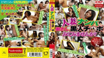 natr-317-nampa-wife-married-woman-why-not-look-at-black-ji-po_1491626198