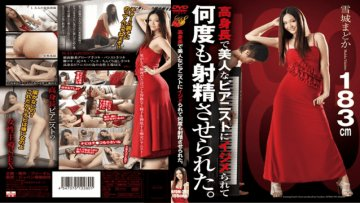nfdm-292-i-was-forced-to-ejaculate-many-times-bullied-into-a-beautiful-woman-pianist-in-tall_1491701344