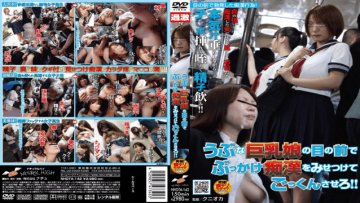 nhdta-142-let-s-get-cum-bukkake-chikan-and-show-her-tits-in-front-of-the-naive_1491663324
