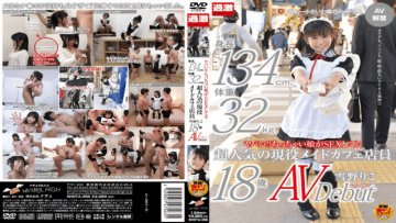 nhdta-356-doctor-ass-yukino-riko-av-debut-18-years-active-duty-clerk-maid-cafe-height-134cm-tiny-daughter-is-sex-32kg-weight-very-popular_1491628893