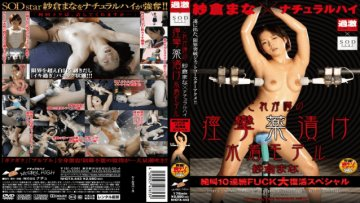 nhdta-443-sakura-mana-x-natural-high-this-is-10-consecutive-fuck-revival-special-cramps-drugged-swimsuit-model-screaming-of-rumor_1491573417