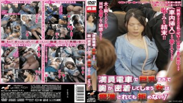 nhdta-481-7-not-kobame-woman-breast-ends-up-in-close-contact-with-big-tits-too-crowded-train-can-be-molester_1491701153