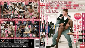 nhdta-483-legs-ol-to-seek-out-sex-with-a-hole-itself-can-not-be-put-up-with-impatient-sense-that-is-inserted-into-the-pantyhose-over-jikabaki_1491626863