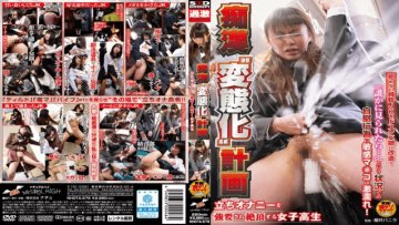 nhdta-676-school-girls-to-climax-is-forced-to-pervert-transformation-of-plan-standing-masturbation_1491664505