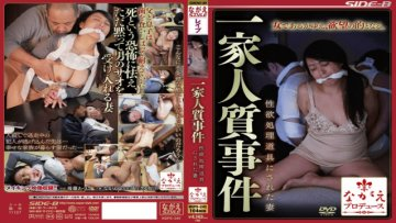 nsps-245-wife-goto-azusa-which-is-in-the-family-hostage-crisis-the-sexual-desire-processing-tool_1491633495