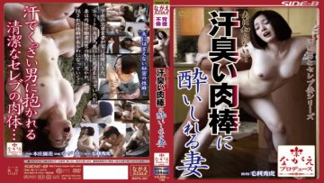 nsps-287-husband-wife-honjo-yuka-that-revel-cock-i-do-not-know-the-smell-sweat_1491565709