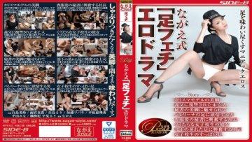 nsps-442-yangtze-formula-foot-fetish-erotic-drama_1491574824