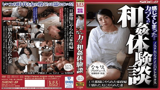 Nagae Style nsps-499 It Felt So Good… Stories Of Forced Ecstasy And Rape