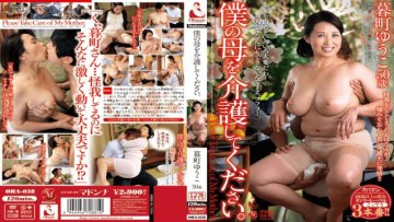 oba-038-please-take-care-of-my-mother-yuko-town-late_1491575060