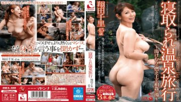 oba-180-netora-is-incest-of-hot-water-that-flare-up-in-the-hot-spring-trip-yukemuri-chisato-shoda_1491587797