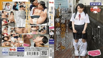 ongp-036-and-from-embarrassing-it-is-and-will-dare-not-to-sudden-heavy-rain-girl-toshima-ku-tokyo-resident-asami-small-chest-in-the-middle-of-growth-i_1491659796