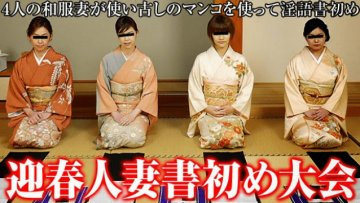 pacopacomama-010315-321-new-year-lady-s-orgy-2015-annual-writing-of-an-obscene-word_1500088129