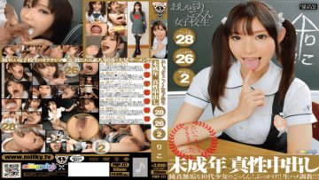 pmp-177-riko-pies-cum-intrinsic-x-underage-school-girls-pacifier_1491643290