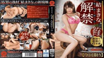 prestige-abp-693-makina-yui-21-the-scenario-of-the-av-world-tsunaga-s-new-ground_1519460305