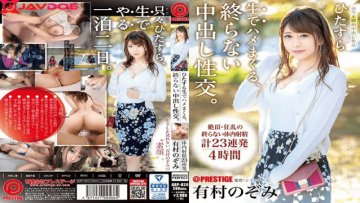 prestige-abp-820-arimura-nozomi-cum-shot-fucking-cum-all-over-sexual-intercourse-not-finished-cum-inside-document-without-scheduled-harmony_1546767038