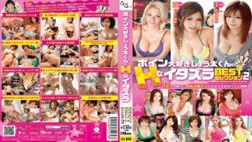 qq-045-mischief-best-selection-2-h-a-busty-love-quotient-kun_1491573648