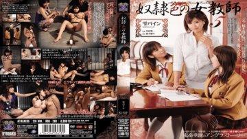 rbd-260-5-drops-pine-female-teacher-of-color-slave_1491627037