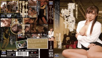 rbd-434-sun-new-employees-many-of-humiliation-sato-haruka-rare-it-is-mortifying-climax-you-do-not-want_1491663740