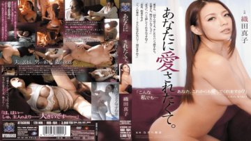 rbd-464-i-wanted-to-be-loved-by-you-mako-oda_1491565239