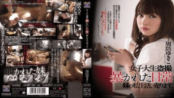 rbd-500-private-life-of-everyday-sister-was-revealed-voyeur-college-student-i-will-sell-yukiko-suo_1491574465