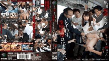 rbd-570-suzune-phosphorus-ninomiya-nana-population-molester-rape-school-girls-rape-train-does-not-stop_1491630561