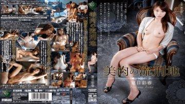 rbd-644-penal-colony-natsume-saiharu-of-yoshiniku_1491575190