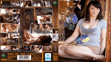 rbd-709-midsummer-wife-torture-diary-anno-yumi_1491615684