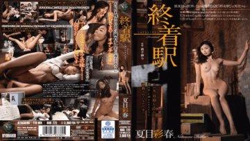 rbd-722-terminus-natsume-saiharu_1491656086