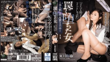 rbd-831-unfortunately-natsume-saiharu-that-repeated-woman-beauty-banker-that-fell-into-a-trap_1491661957