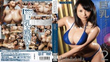 rct-548-big-oil-sex-2-yoshinaga-akane_1491598105