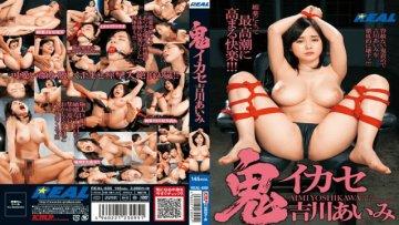 real-600-demon-capitalize-manami-yoshikawa_1491572254