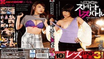 rocket-rctd-166-street-lesbian-battle-starting-with-a-quarrel_1543545112